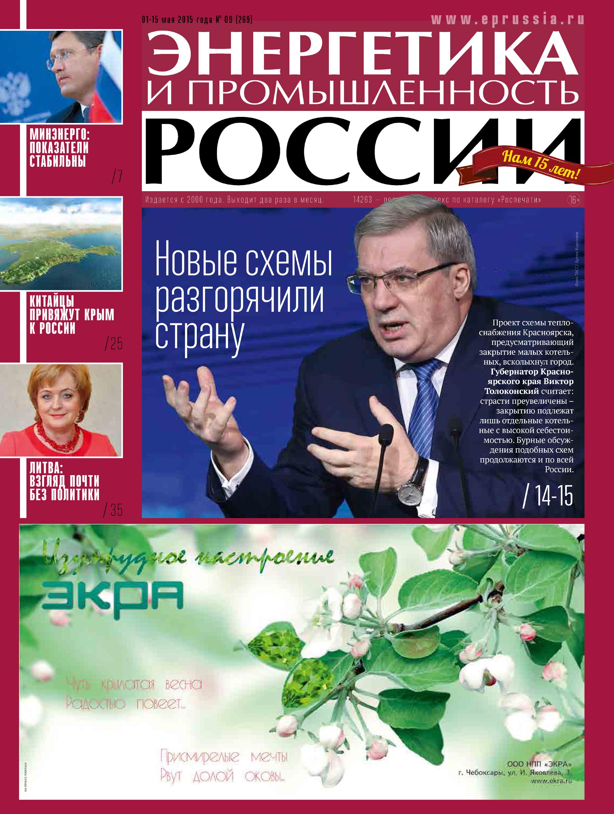 Энергетика и промышленность России №9 2015