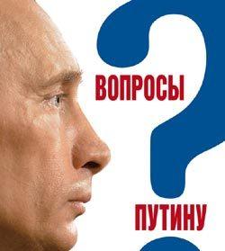 Вопросы Путину. План Путина в 60 вопросах и ответах