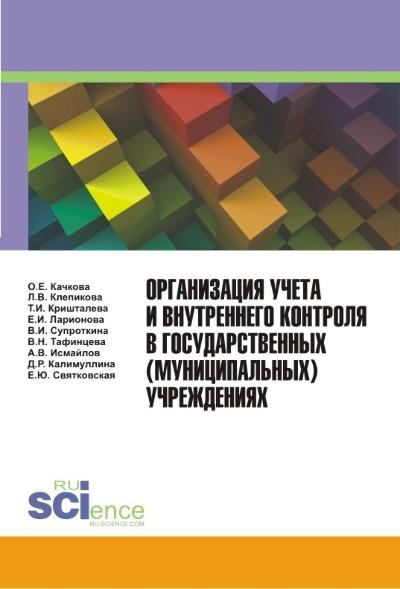 Организация учета и внутреннего контроля в государственных (муниципальных) учреждениях