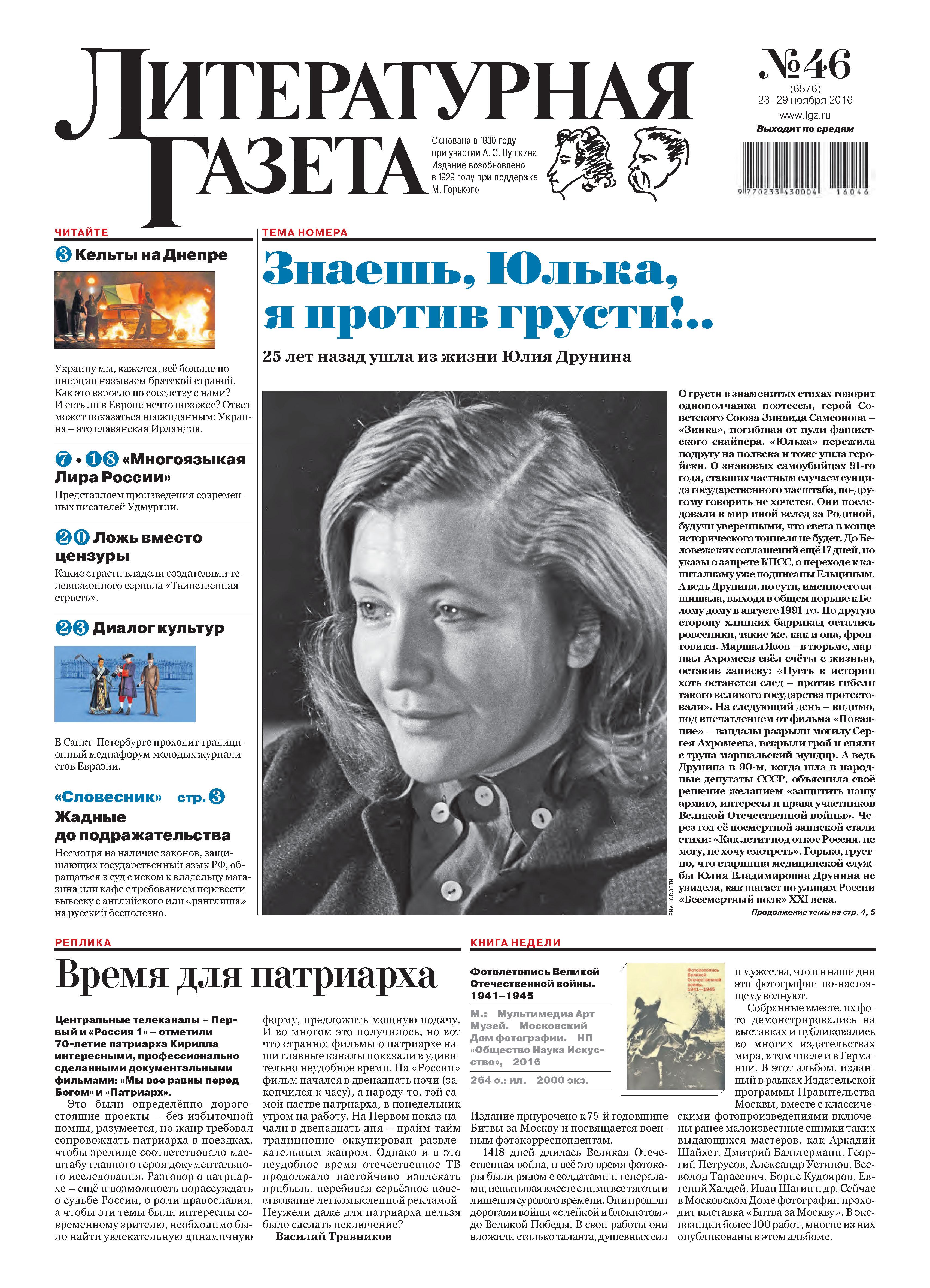 Литературная газета №46 (6576) 2016