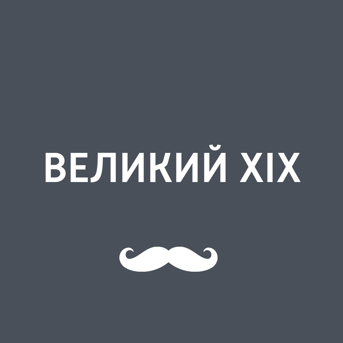Российский театр XIX века. История становления, трансформаций и триумфа
