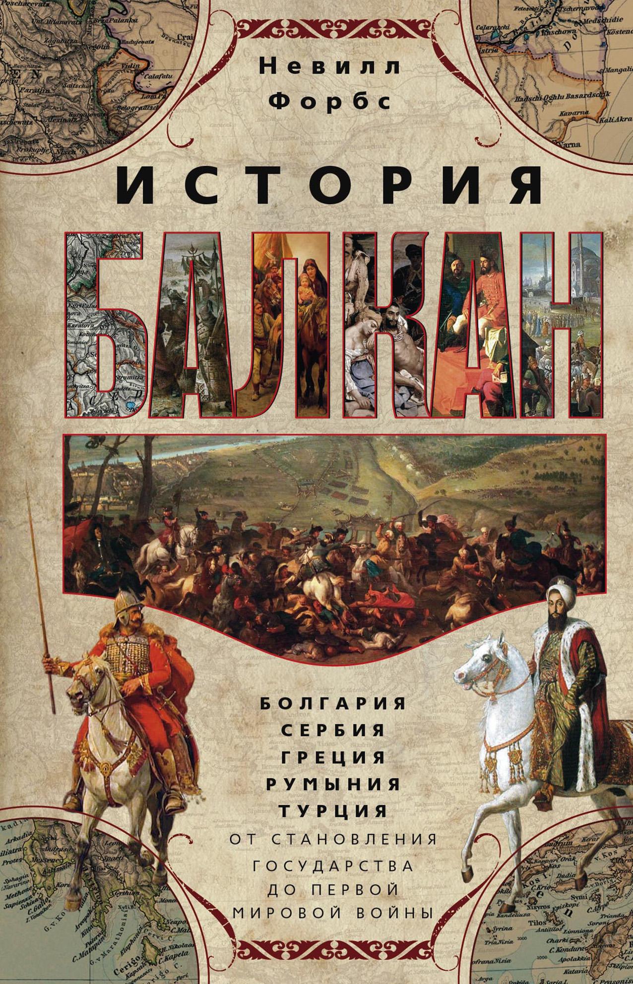 История Балкан. Болгария, Сербия, Греция, Румыния, Турция от становления государства до Первой мировой войны