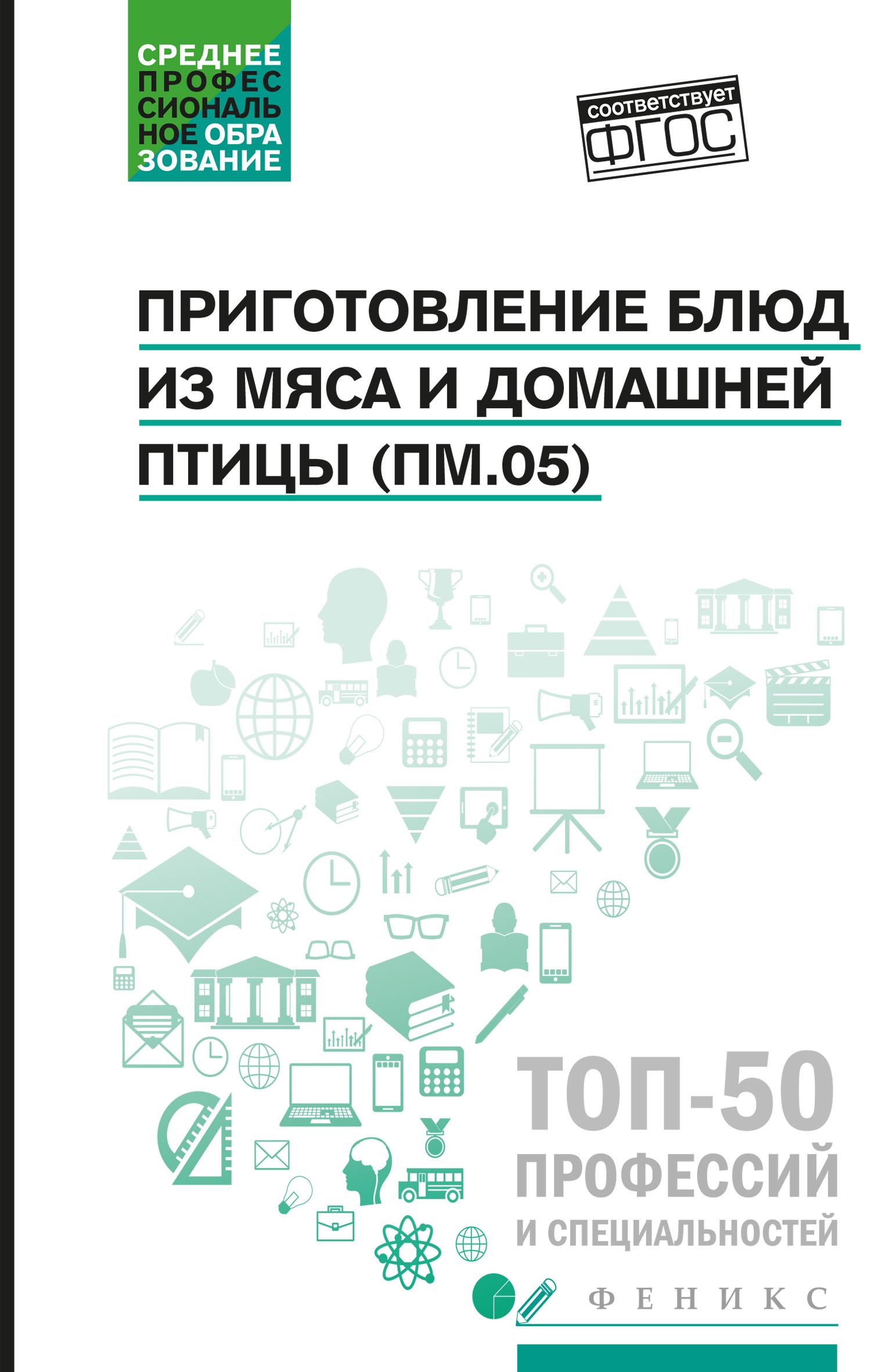 Приготовление блюд из мяса и домашней птицы (ПМ.05). Учебное пособие
