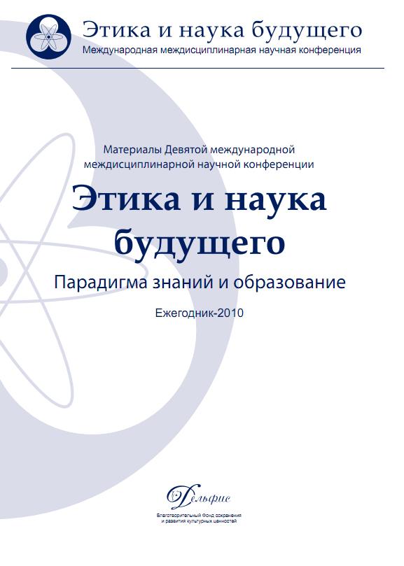 Материалы Девятой международной междисциплинарной научной конференции «Этика и наука будущего. Парадигма знаний и образование» 2010