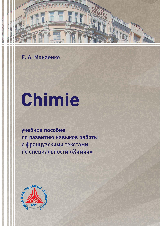 Сhimie. Учебное пособие по развитию навыков работы с французскими текстами по специальности «Химия»