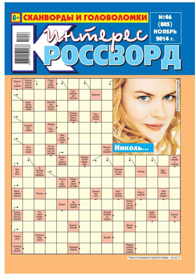 Интерес-Кроссворд 46-2014