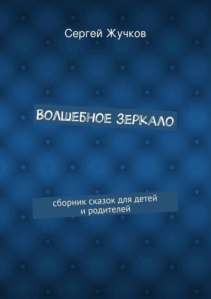 Игровой набор волшебное зеркало ГОРЬКИЙ М. ES-008-906