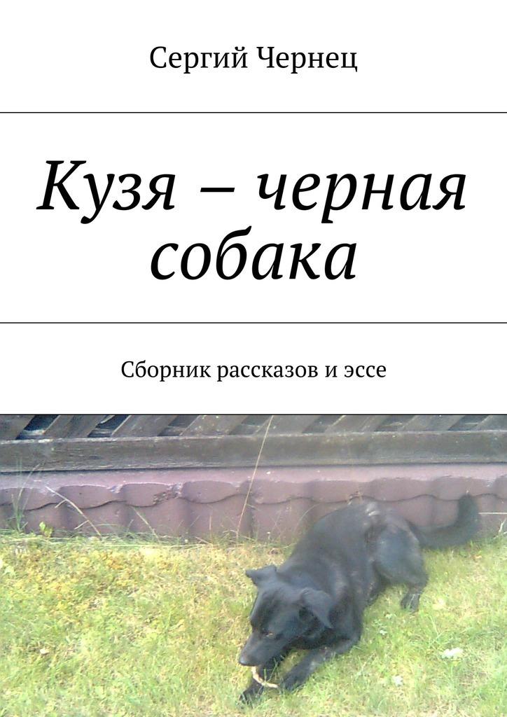 Кузя – черная собака. Сборник рассказов иэссе