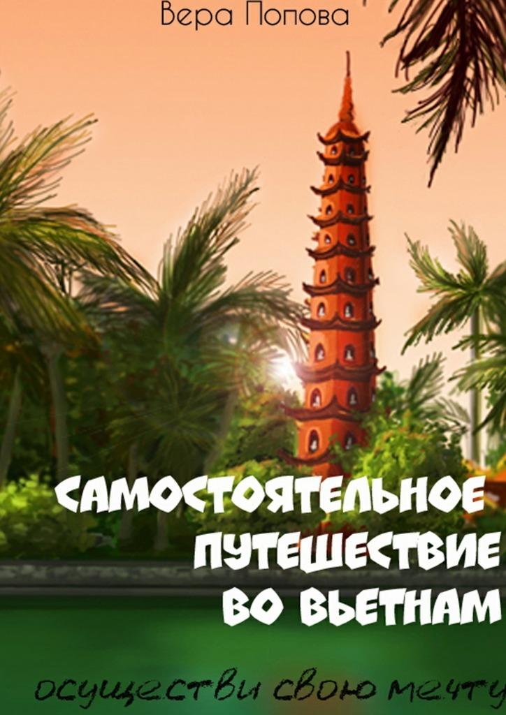 Самостоятельное путешествие воВьетнам. Осуществи свою мечту
