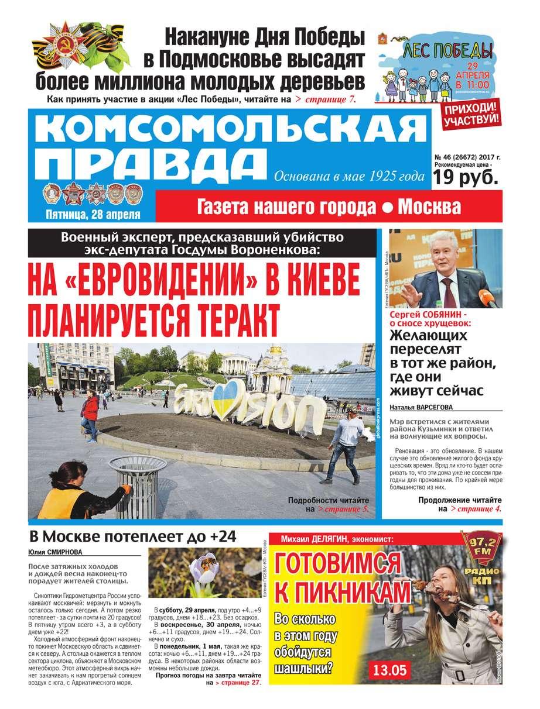 Комсомольская Правда. Москва 46-2017
