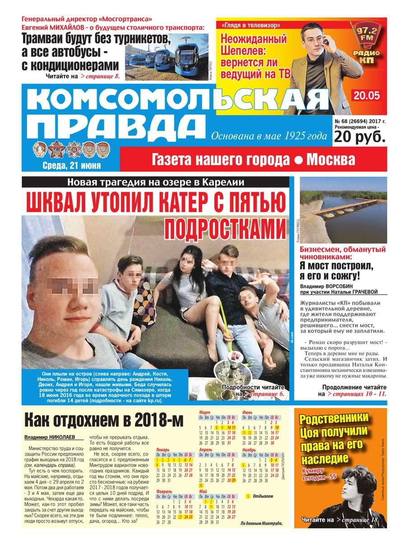 Комсомольская Правда. Москва 68-2017