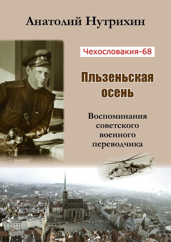 Чехословакия-68. Пльзеньская осень. Воспоминания советского военного переводчика