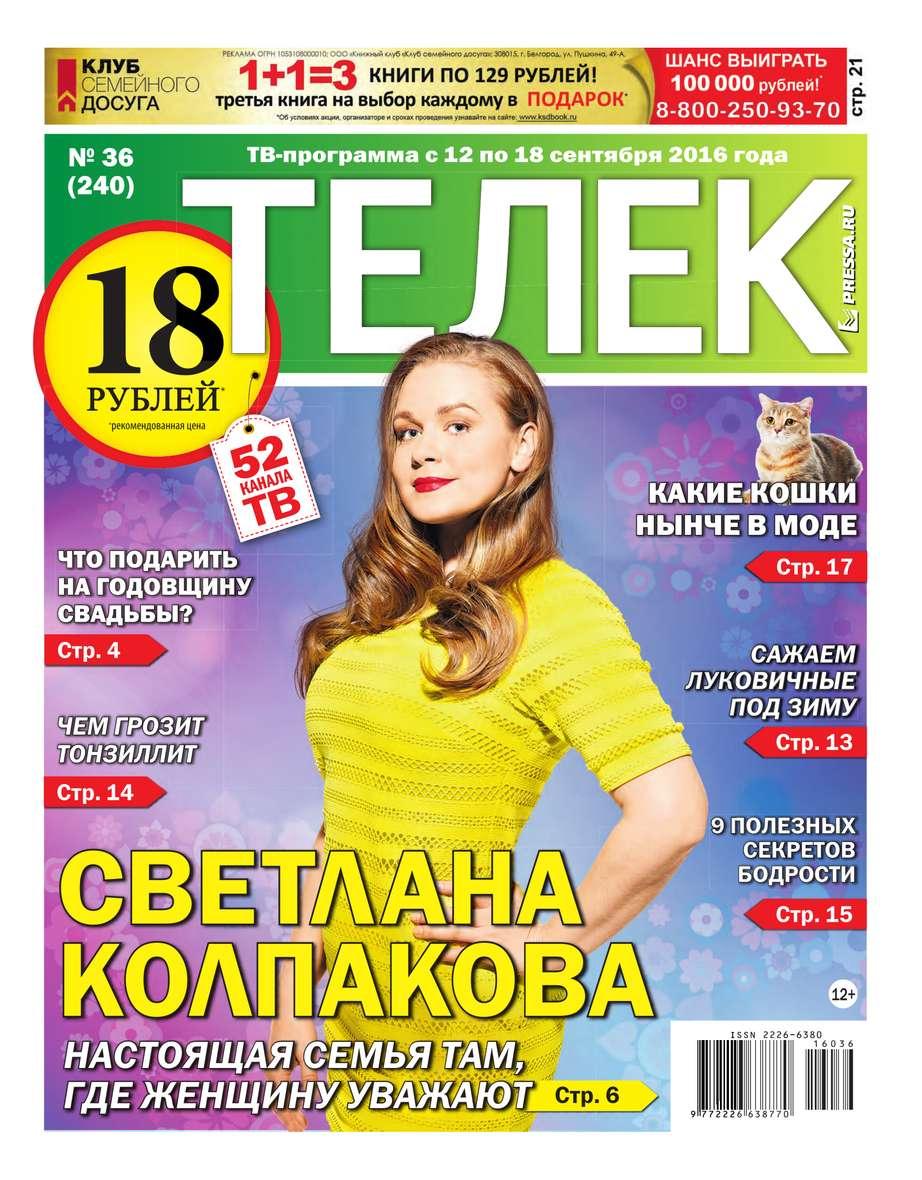 Телек Pressa.ru 36-2016