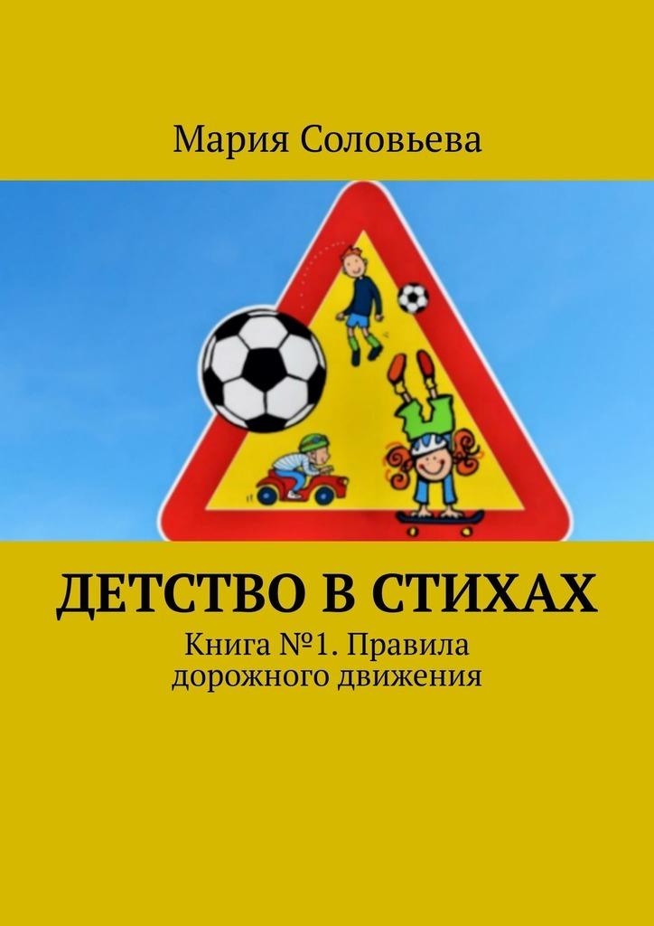 Детство встихах. Книга№ 1. Правила дорожного движения