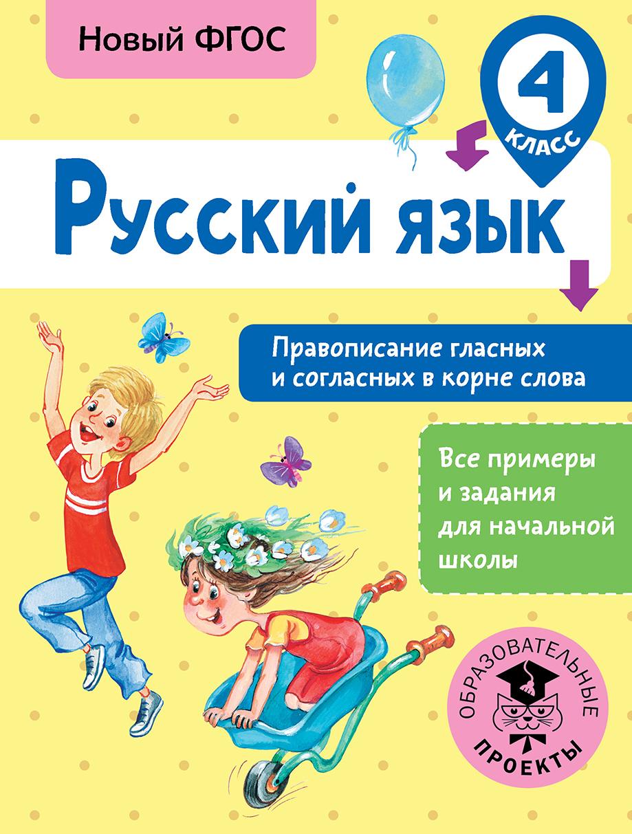 Русский язык. Правописание гласных и согласных в корне слова. 4 класс