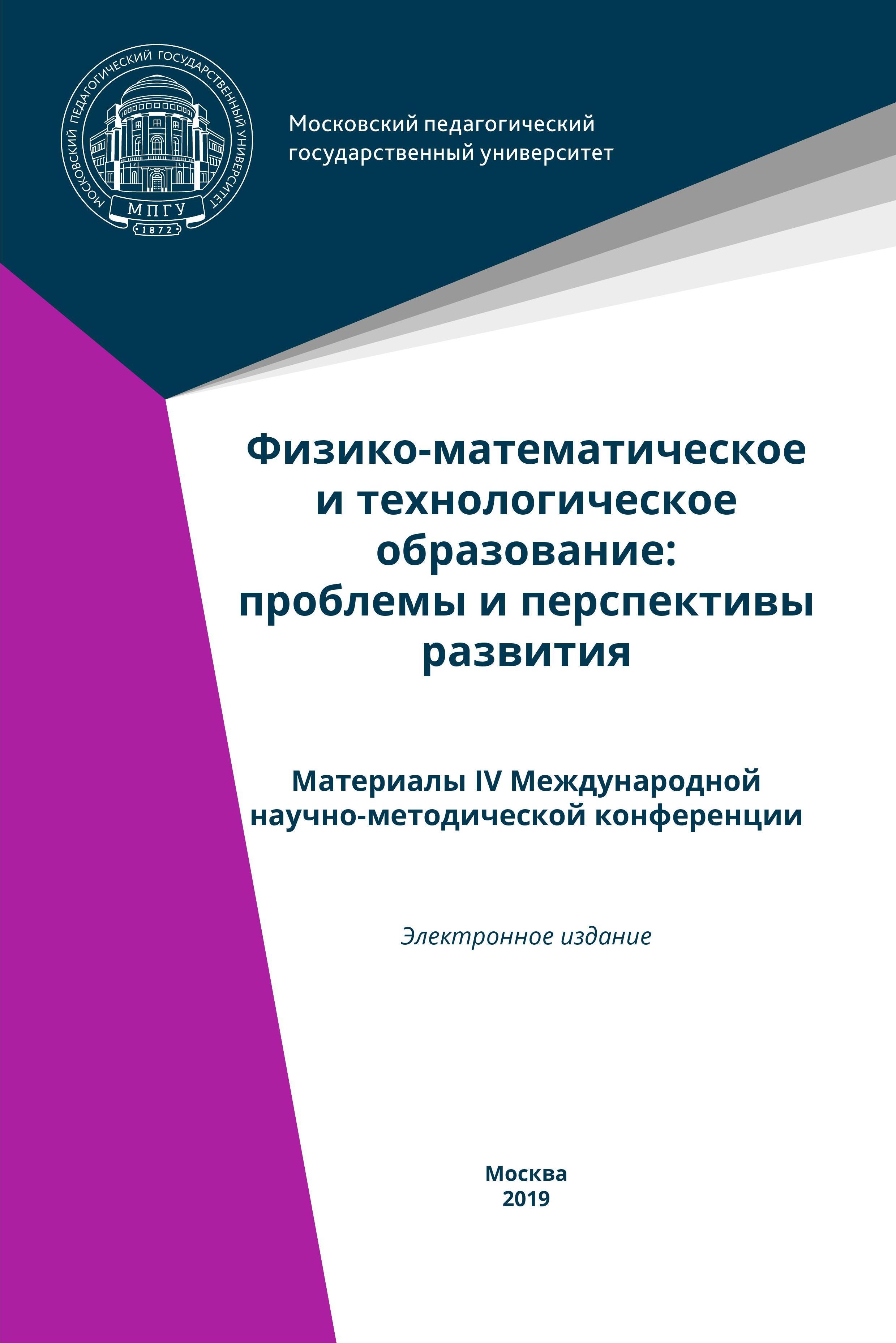 Физико-математическое и технологическое образование: проблемы и перспективы развития. Материалы IV Международной научно-методической конференции