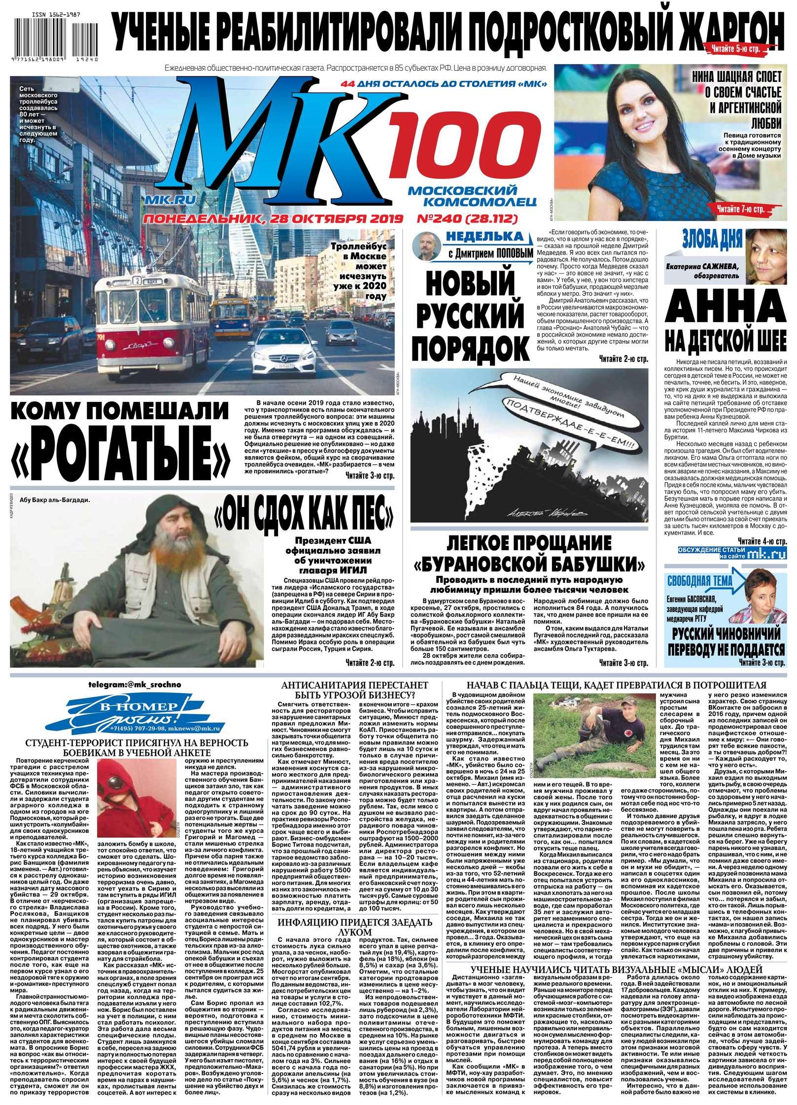 МК Московский Комсомолец 240-2019