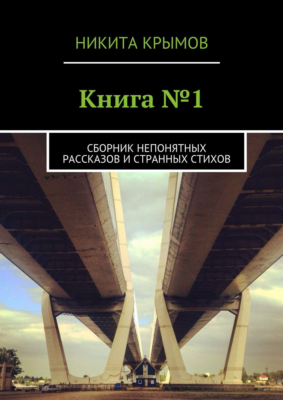Книга№1. Сборник непонятных рассказов истранных стихов