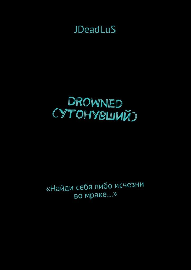 Утонувший). «Найди себя либо исчезни во мраке…»