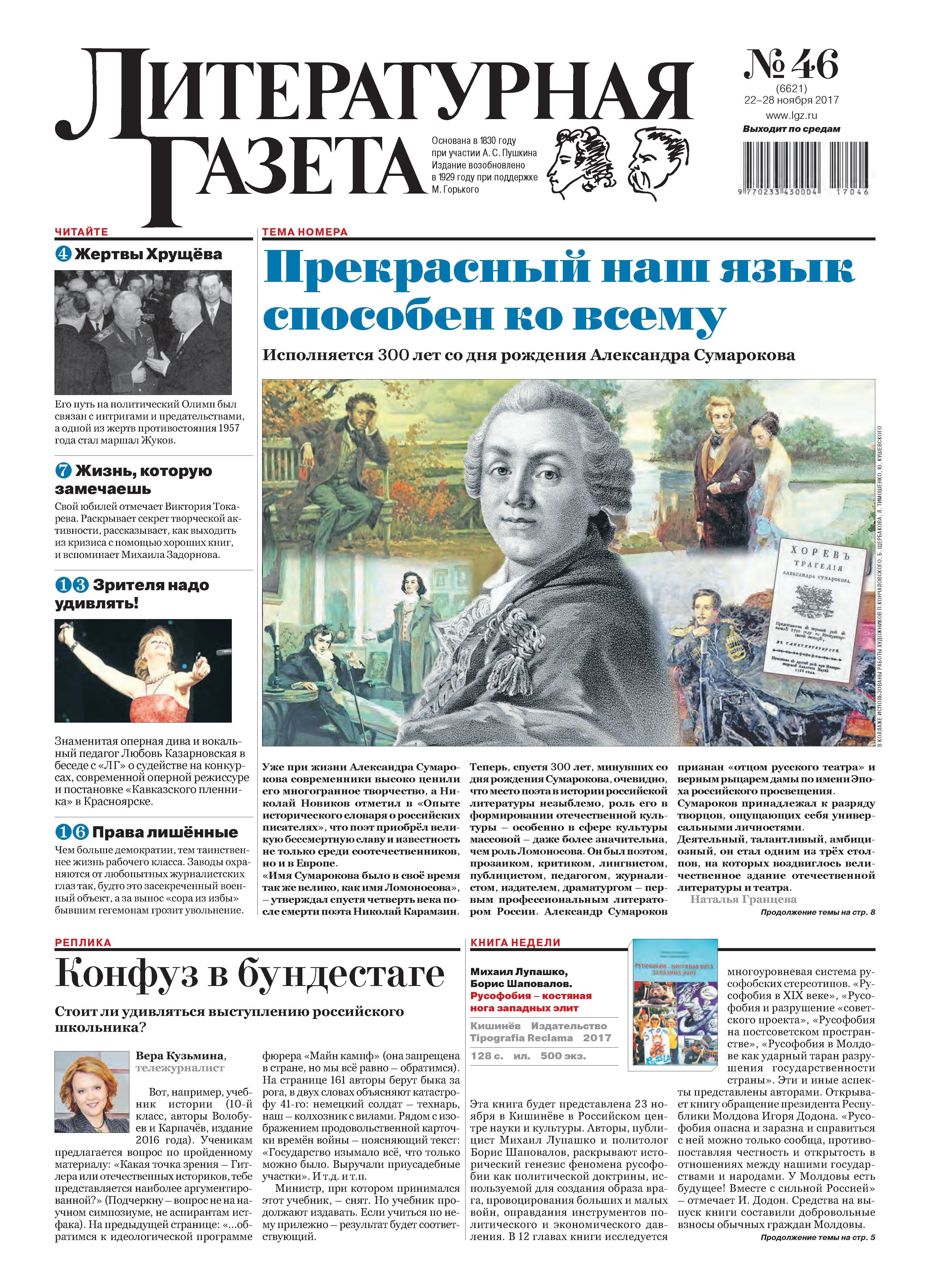 Литературная газета №46 (6621) 2017