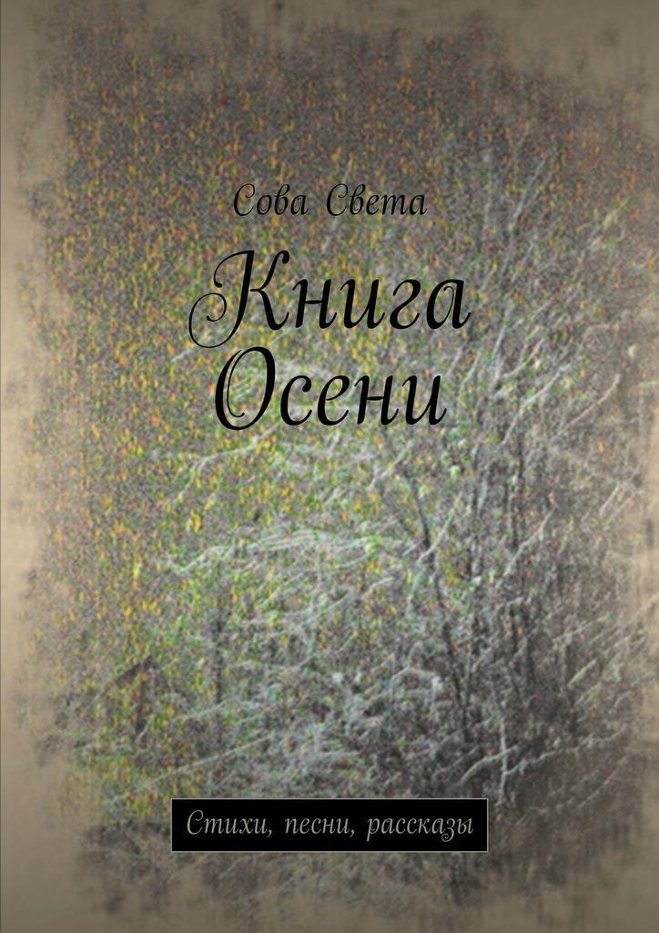 Книга Осени. Стихи, песни, рассказы