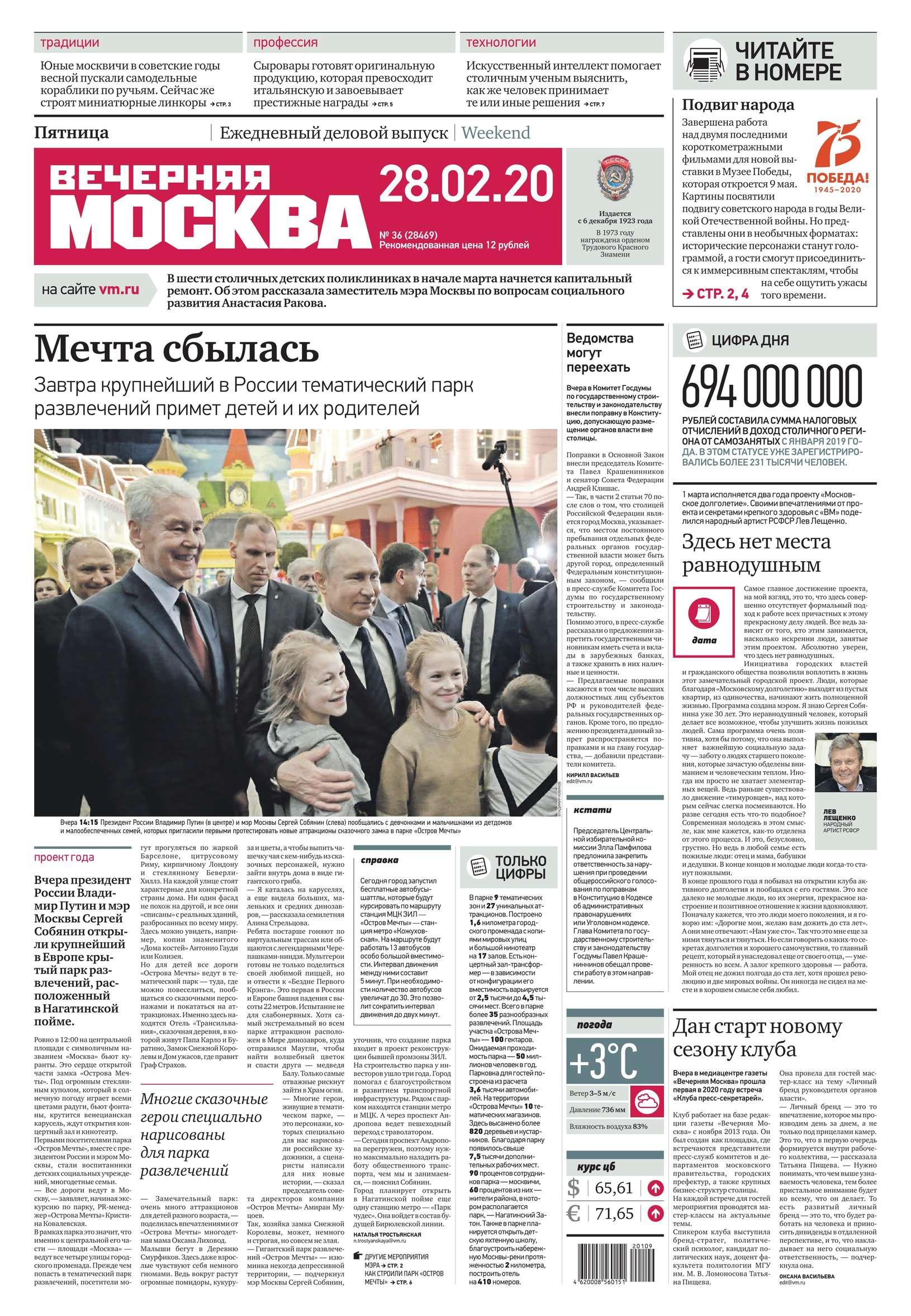 Вечерняя Москва 36-2020
