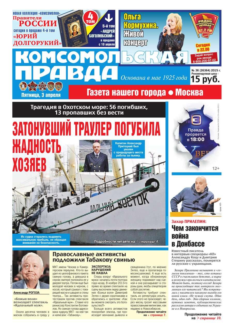 Комсомольская Правда. Москва 36-2015