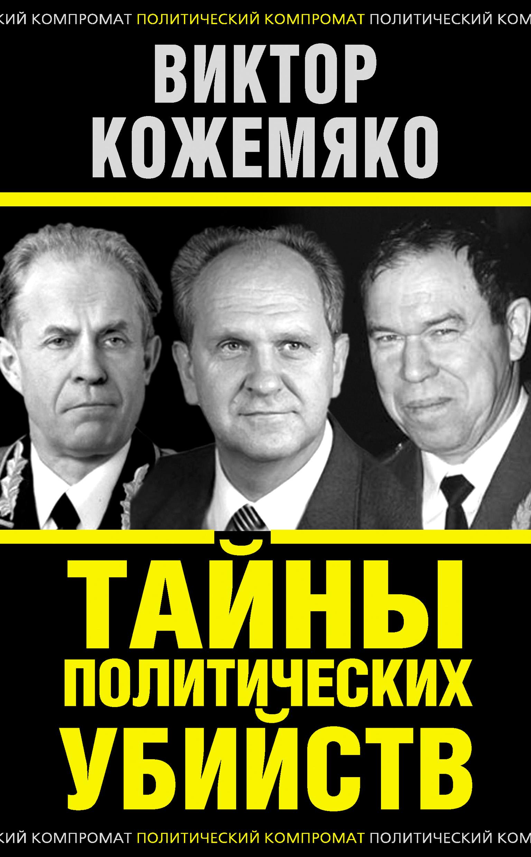Тайны политических убийств