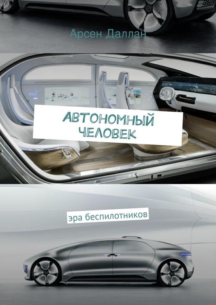 Автономный человек
