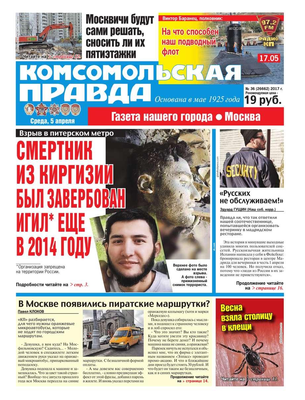 Комсомольская Правда. Москва 36-2017