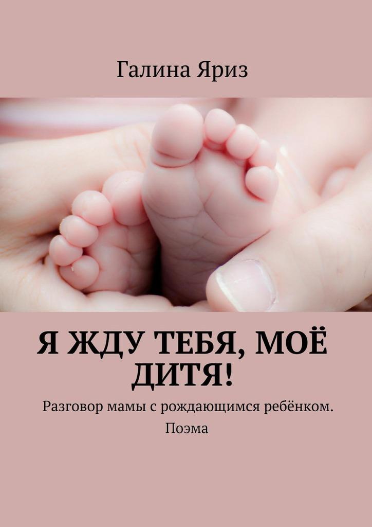 Я жду тебя, моё дитя! Разговор мамы с рождающимся ребёнком. Поэма