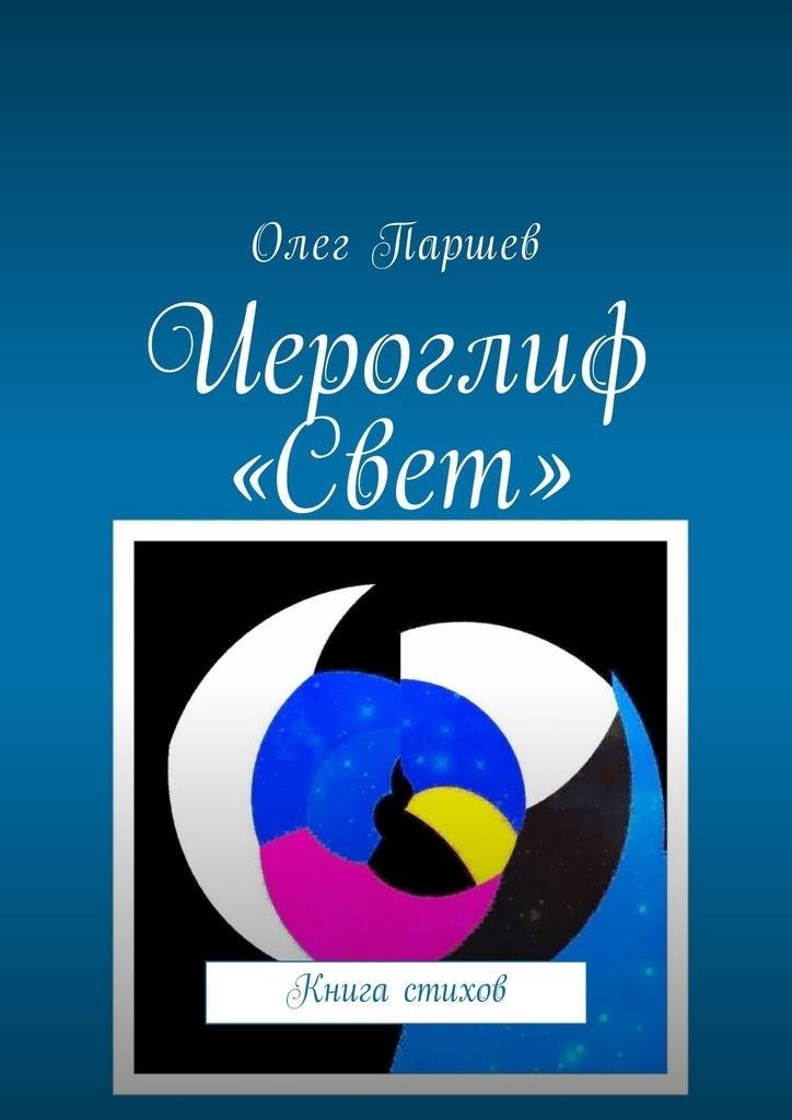 Иероглиф «Свет». Книга стихов