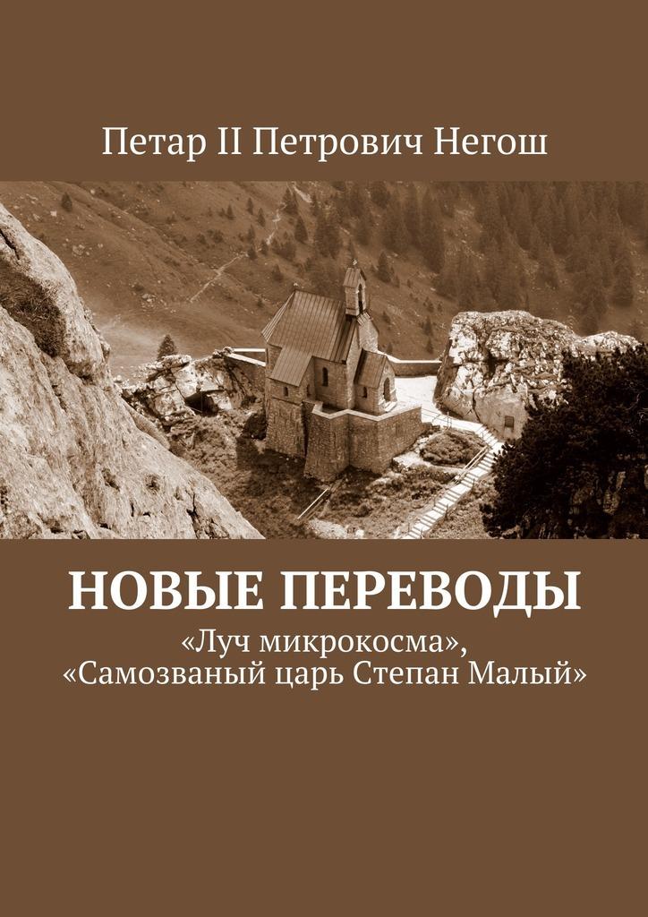 Новые переводы. «Луч микрокосма», «Самозваный царь Степан Малый»