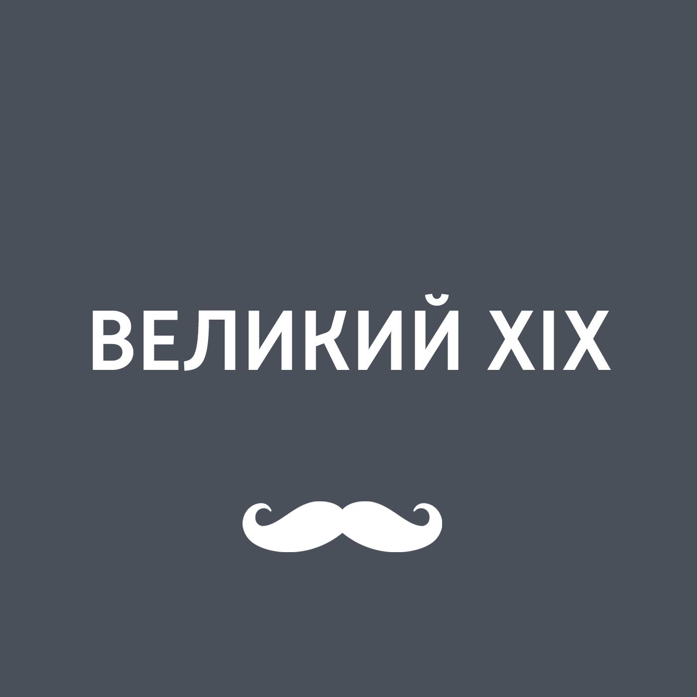 Великий XIX. Гастрономические традиции в XIX веке