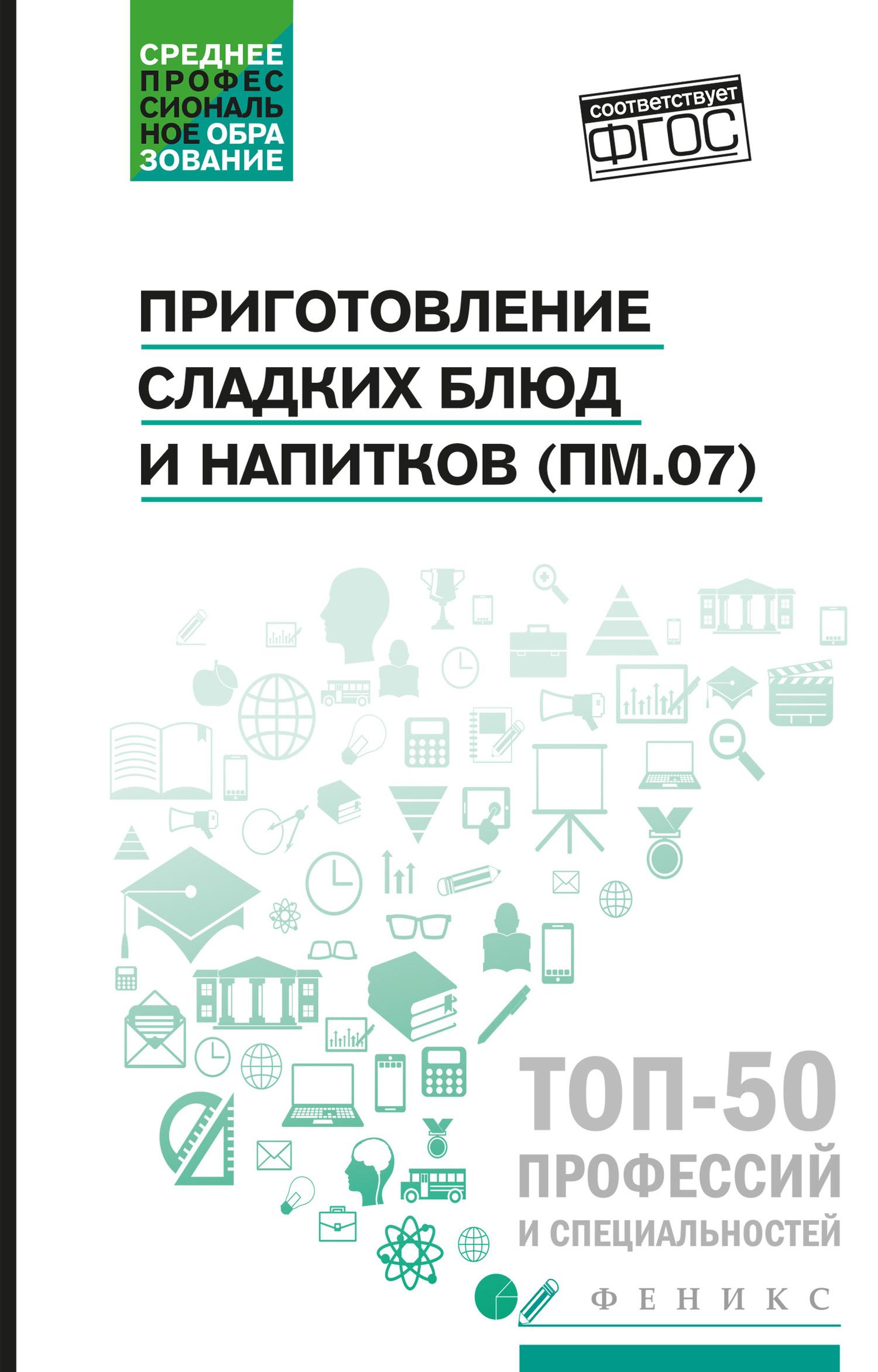 Приготовление сладких блюд и напитков (ПМ.07). Учебное пособие