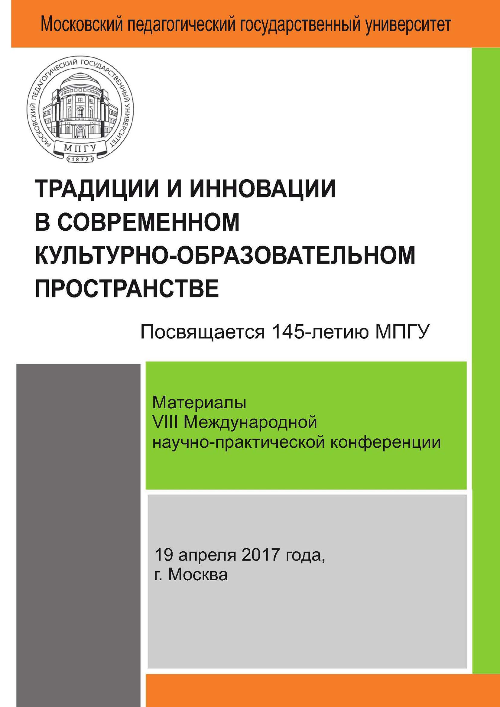 Традиции и инновации в современном культурно-образовательном пространстве: материалы VIII Международной научно-практической конференции (г. Москва, 19 апреля 2017 г.)