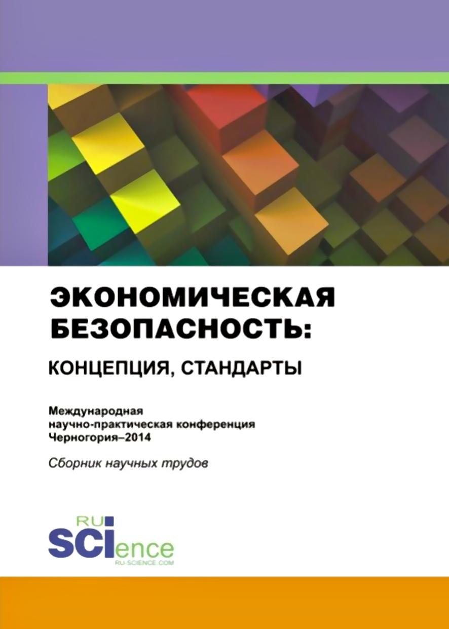 Экономическая безопасность: концепция, стандарты. Материалы международной научно-практической конференции 27 апреля – 4 мая 2014 г. в г. Будва (Черногория)