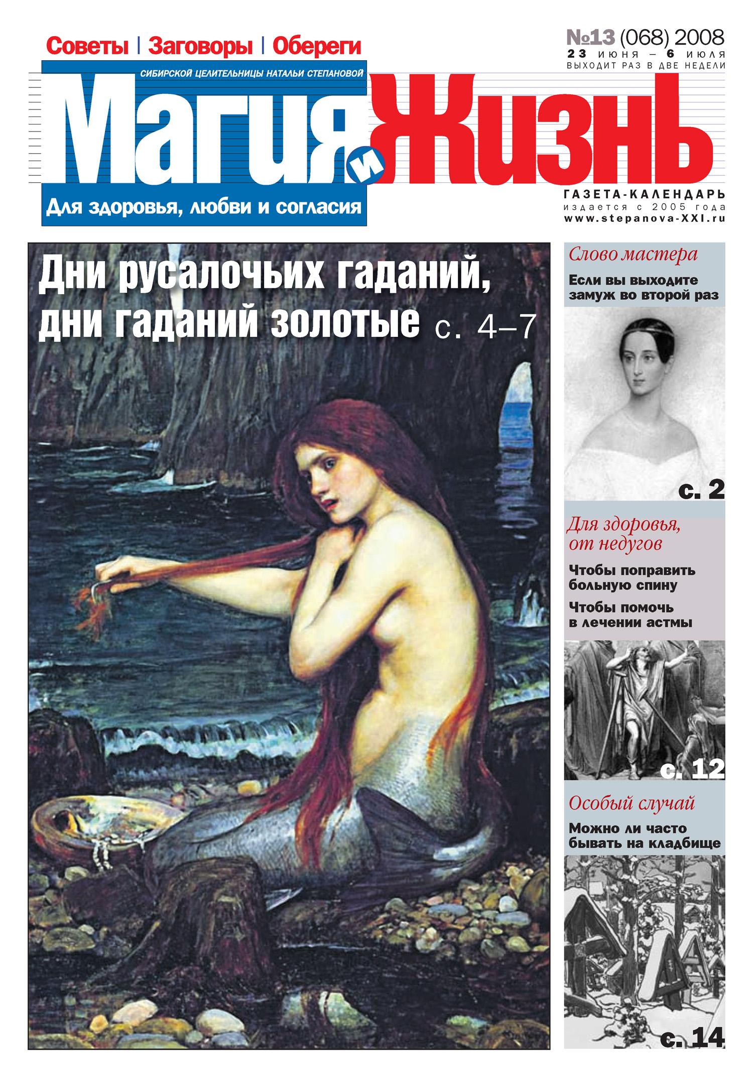 Магия и жизнь. Газета сибирской целительницы Натальи Степановой №13 (68) 2008