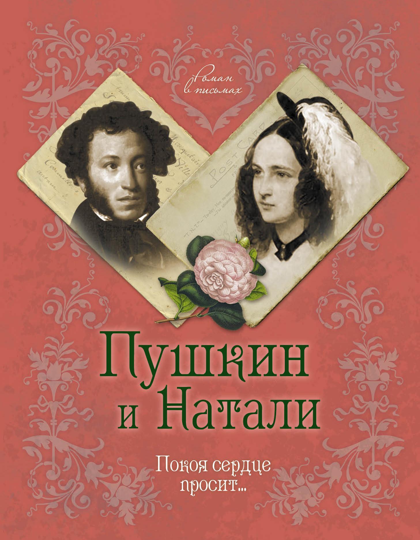 Пушкин и Натали. Покоя сердце просит…