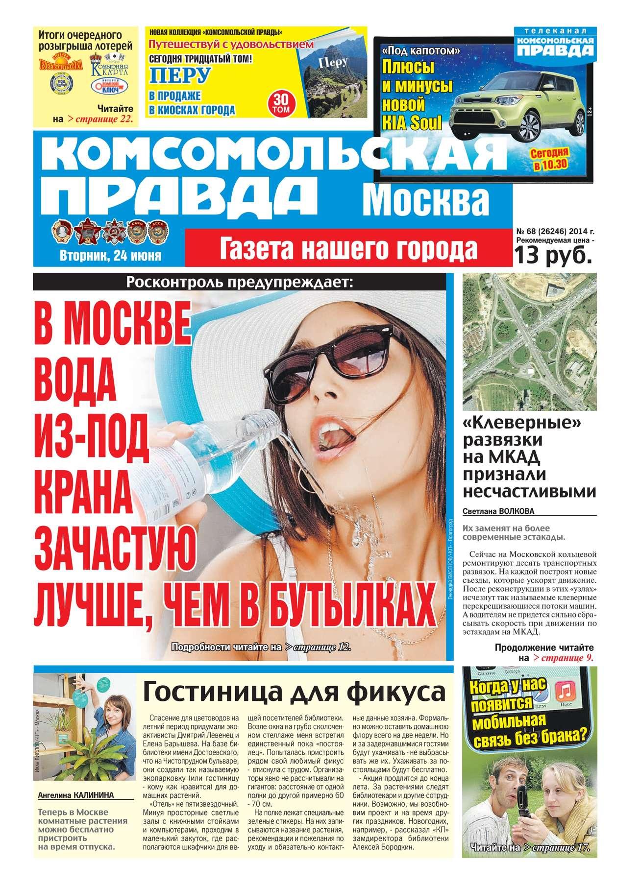 Комсомольская Правда. Москва 68-2014