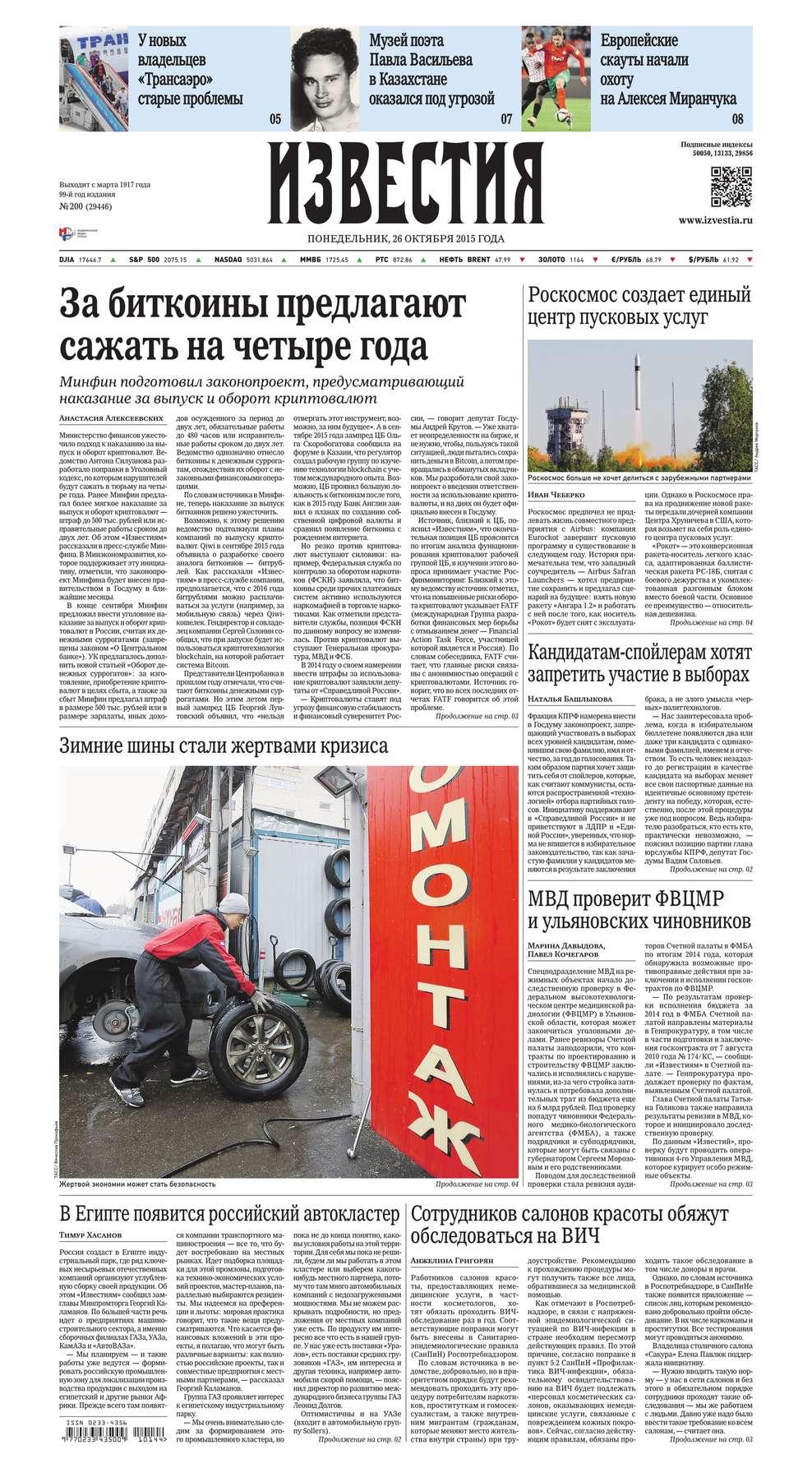 Известия 200-2015