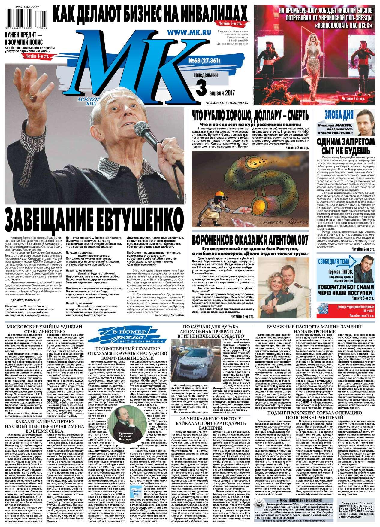 МК Московский Комсомолец 68-2017