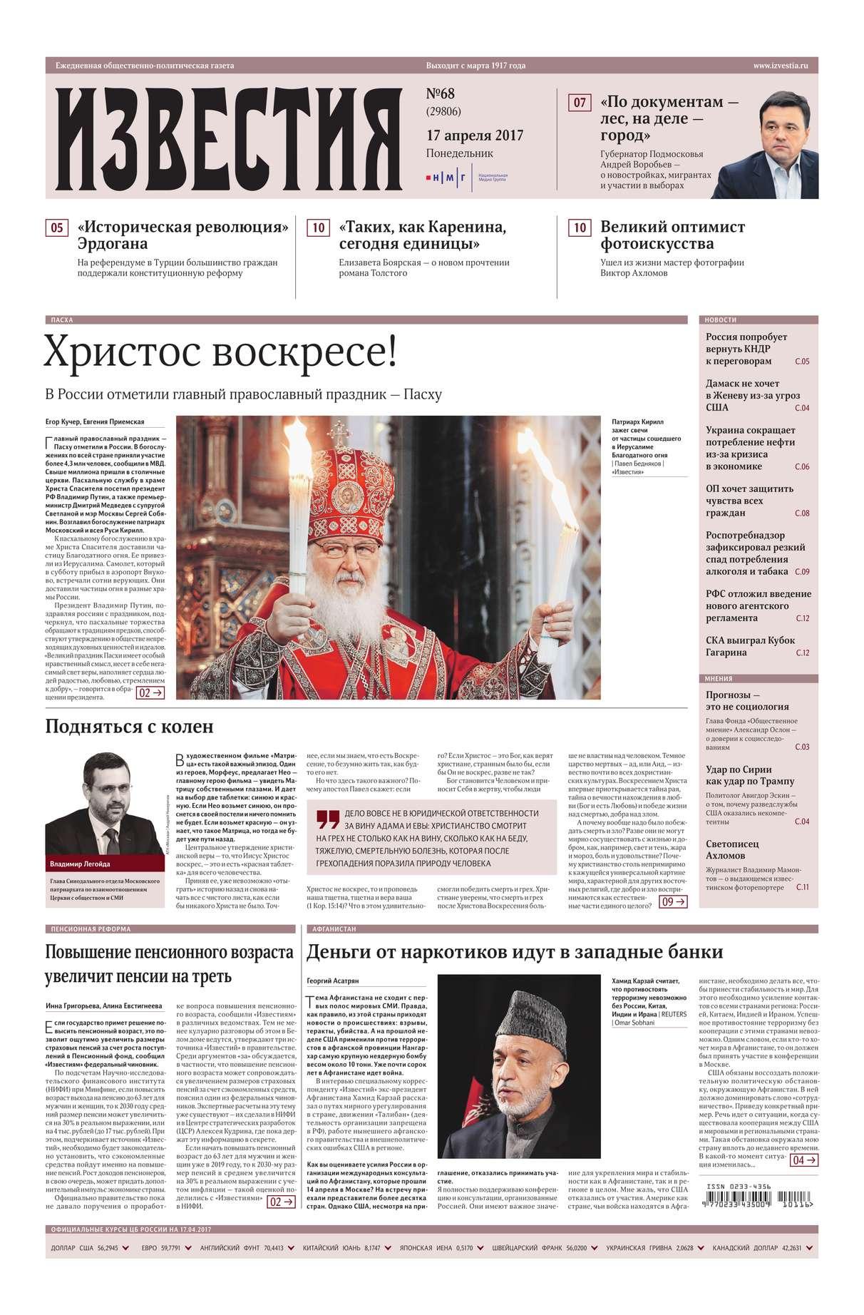Известия 68-2017