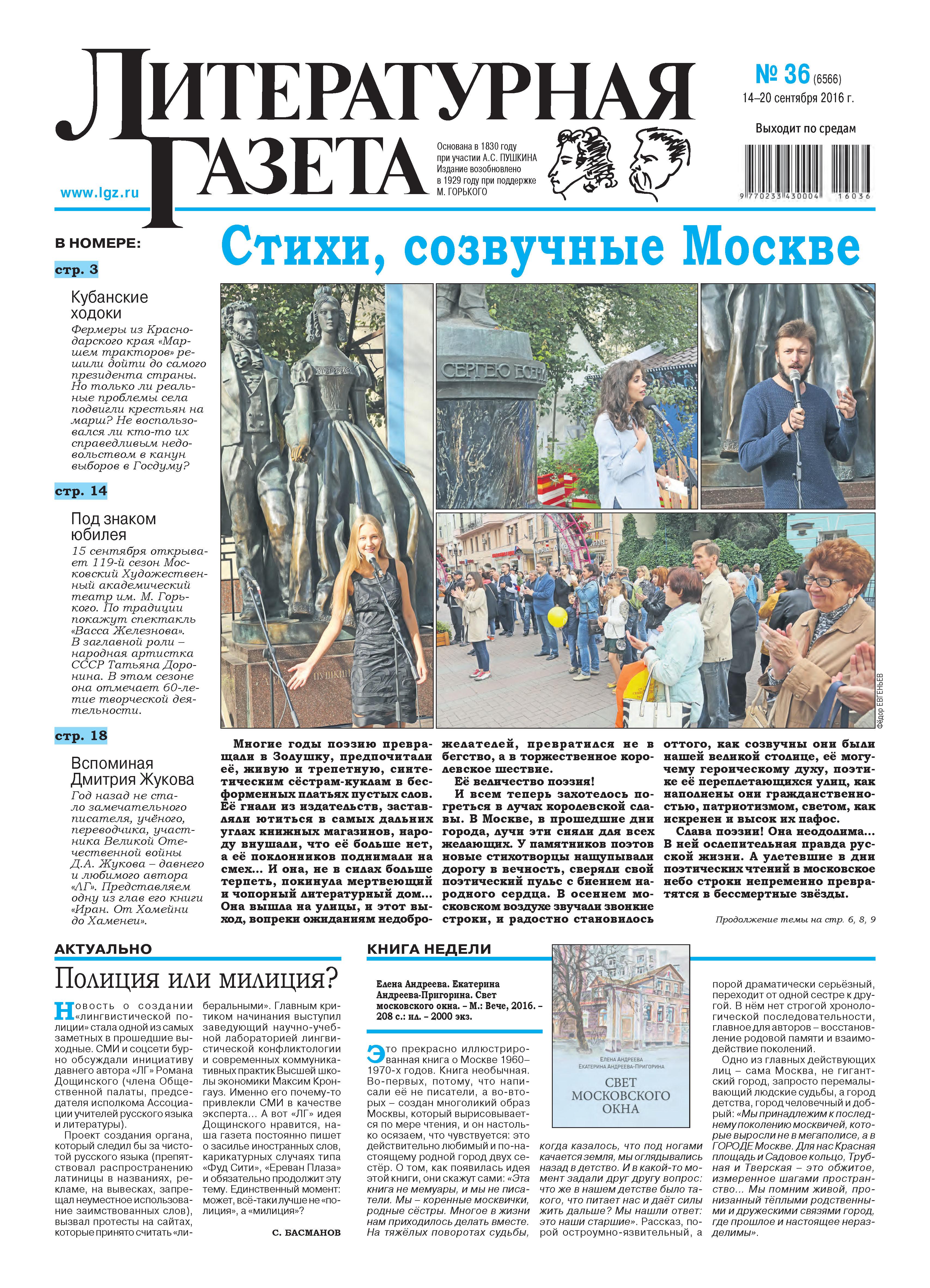 Литературная газета №36 (6566) 2016