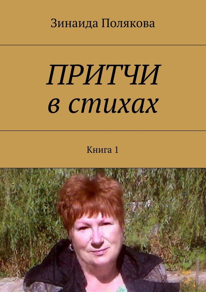 Притчи встихах. Книга1