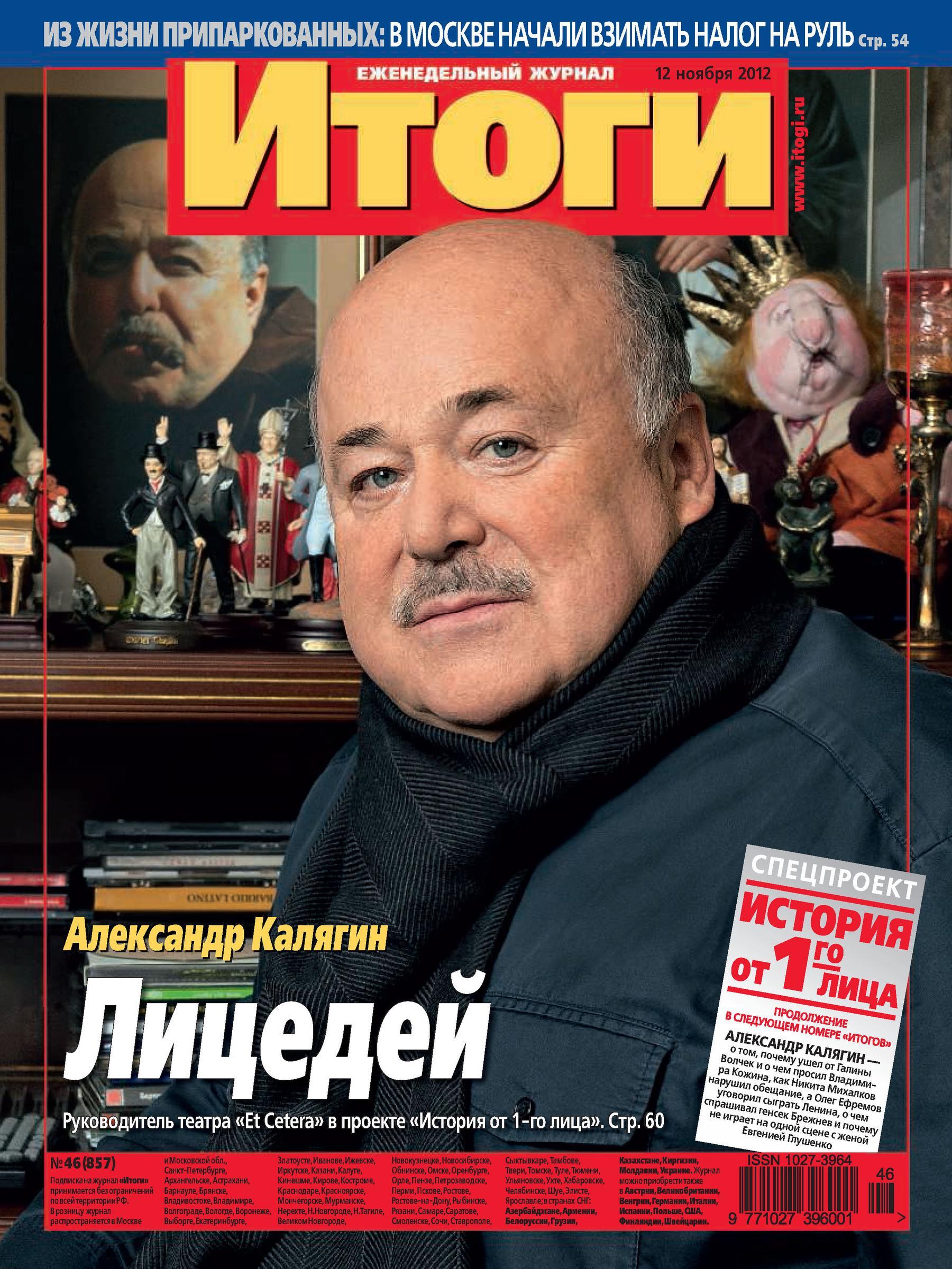 Журнал «Итоги» №46 (857) 2012