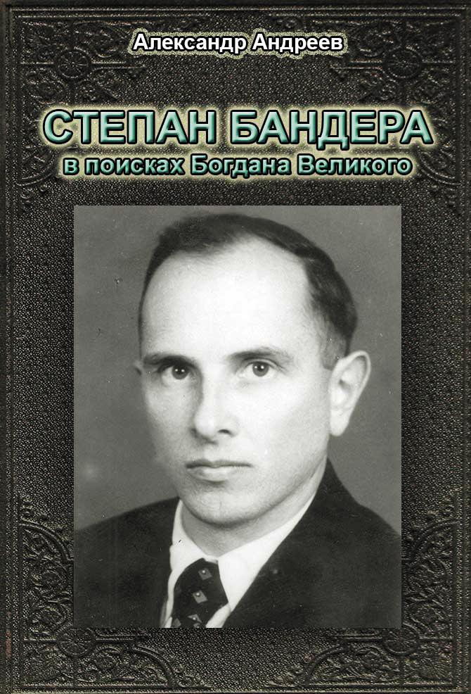 Степан Бандера в поисках Богдана Великого