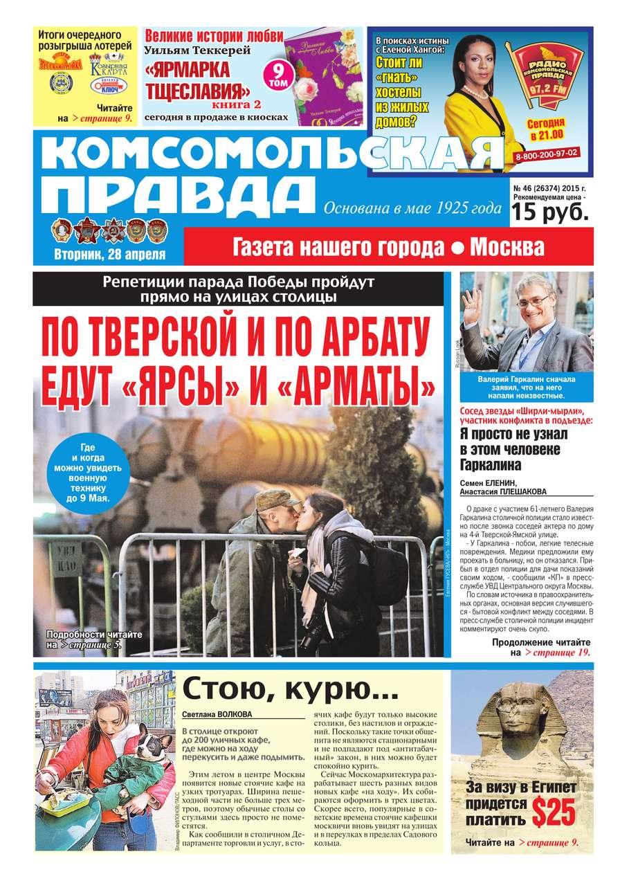 Комсомольская Правда. Москва 46-2015