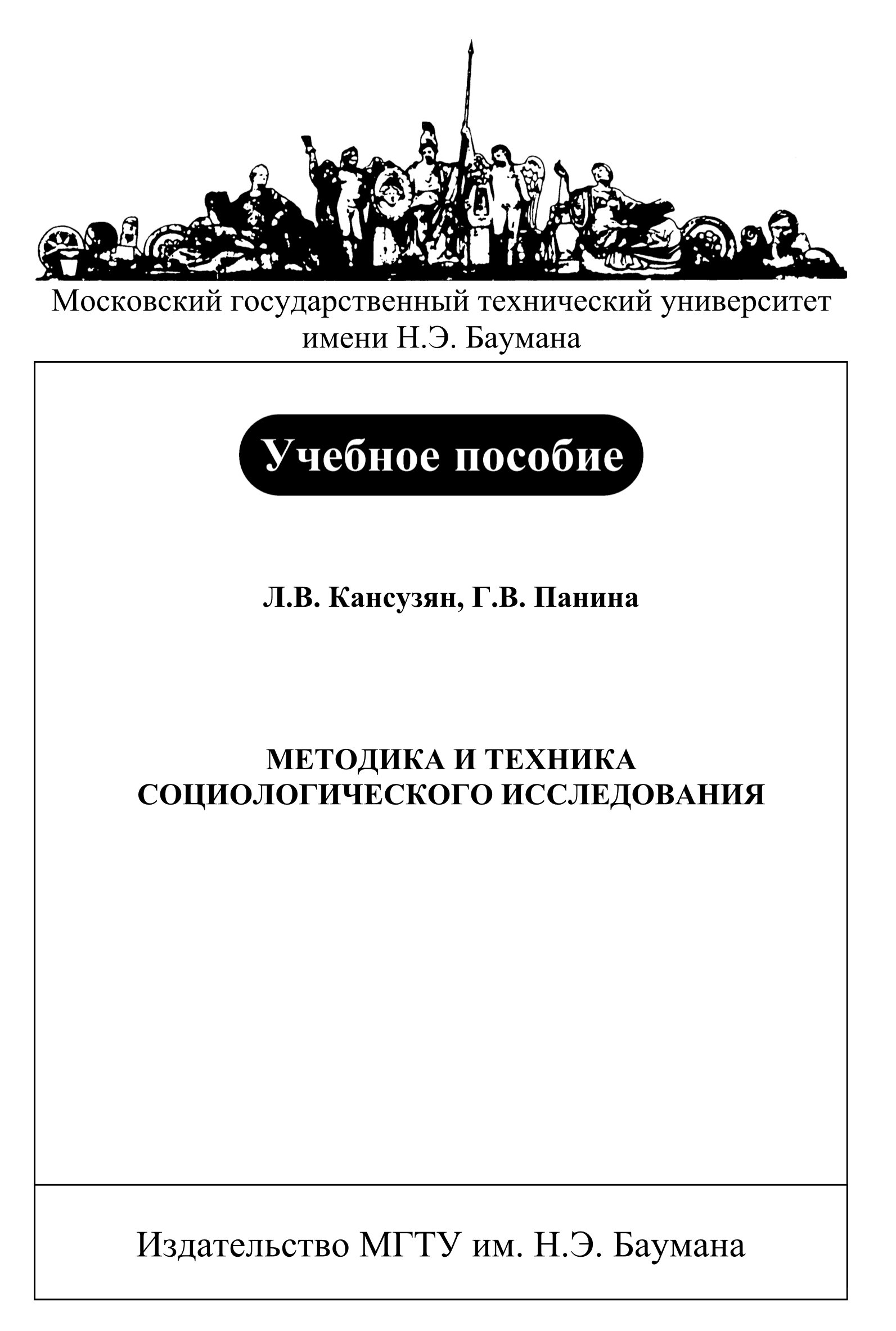 Методика и техника социологического исследования