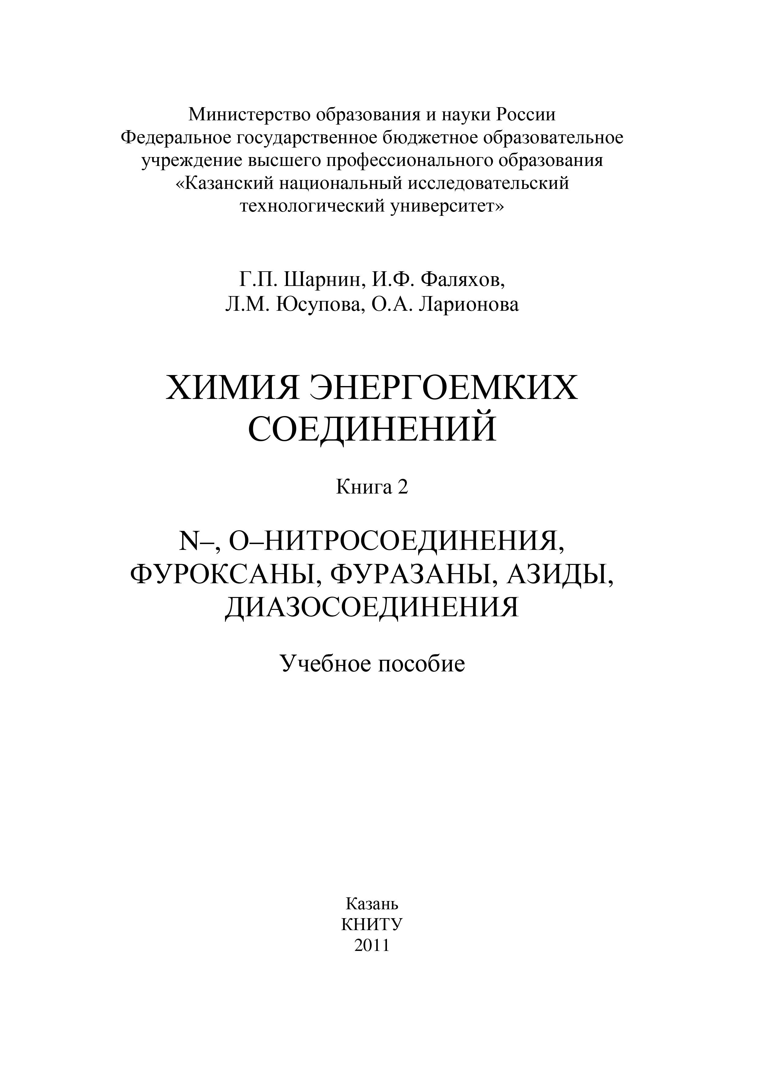 Химия энергоемких соединений. Книга 2. N-, О-нитросоединения, фуроксаны, фуразаны, азиды, диазосоединения